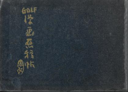 golfgenko1.png