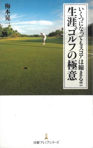 golfgokui.png