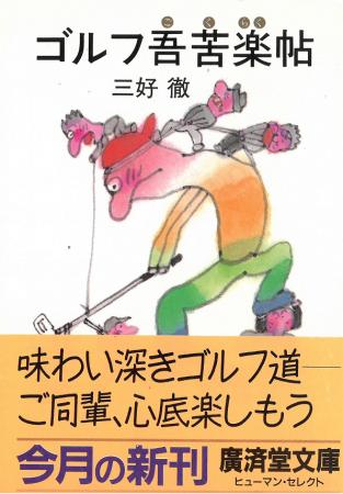 golfgokuraku.png