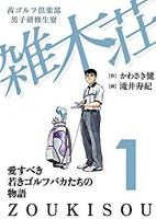 zaoukisou1.jpg