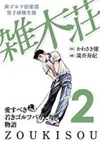 zoukisou2.jpg
