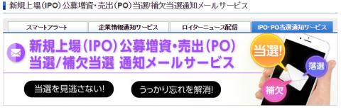 SBI証券IPOメールサービス