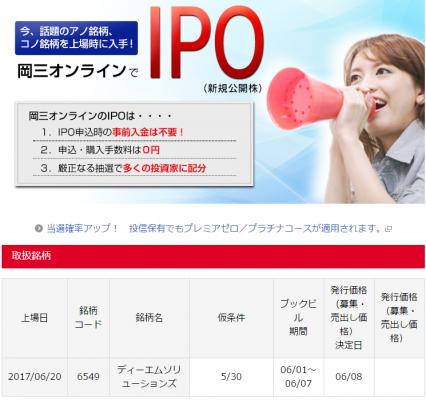 岡三オンライン証券IPO取扱い銘柄