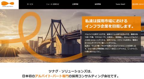 ツナグ・ソリューションズ(6551)IPO新規上場承認