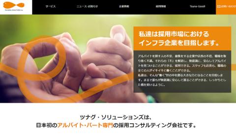 ツナグ・ソリューションズ(6551)IPOが新規上場承認