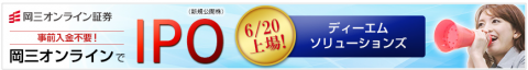岡三オンライン証券IPO申込ルール