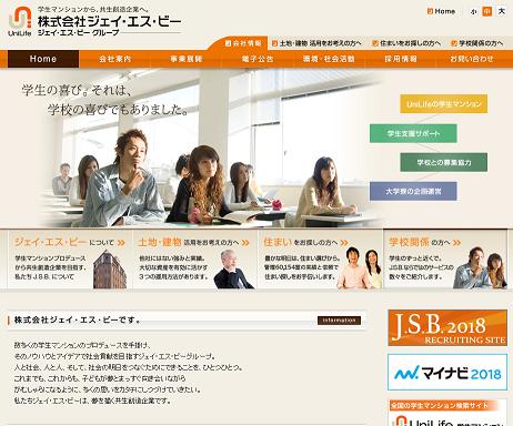 ジェイ・エス・ビー(3480)初値予想とIPO分析記事