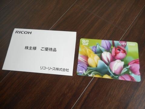 リコーリース(8566)クオカード株主優待