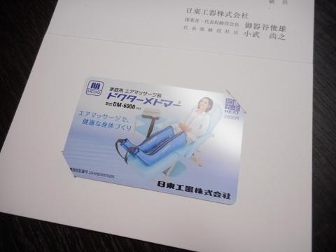日東工器(6151)