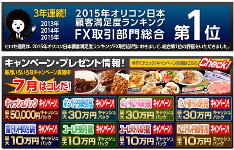ヒロセ通商の食材キャンペーンが今月も開催