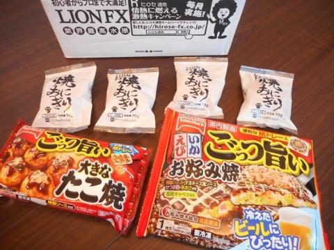 hirose食べ物貰った