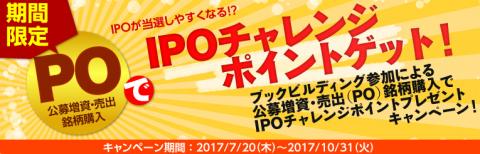 IPOチャレンジポイント公募増資(PO)