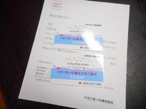 イオンモール6,000円分株主優待