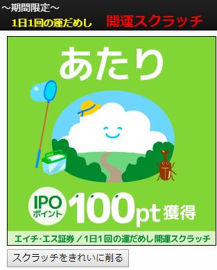 エイチエス証券IPO当選