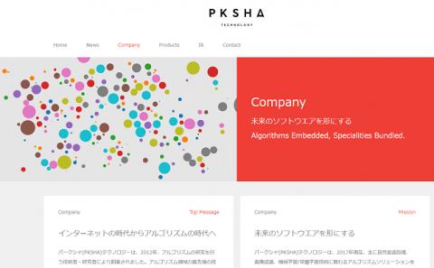 PKSHA Technology(3993)初値予想とIPO分析ブログ記事