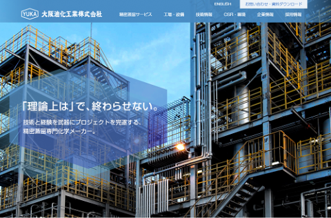 大阪油化工業(4124)IPO新規上場承認