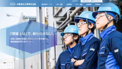 大阪油化工業IPO初値予想