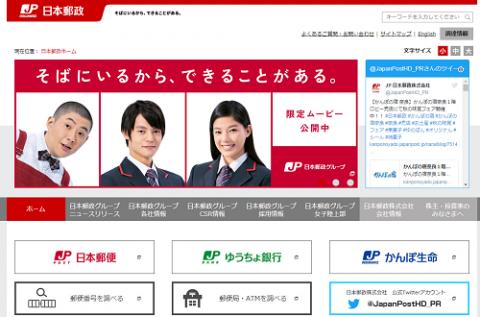 日本郵政が売出株を発表1.3兆円