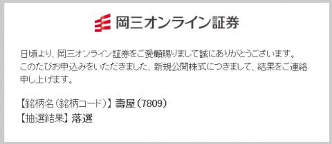 岡三オンライン証券でIPOが当選?