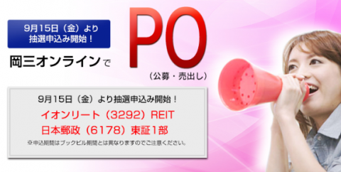 日本郵政取扱い