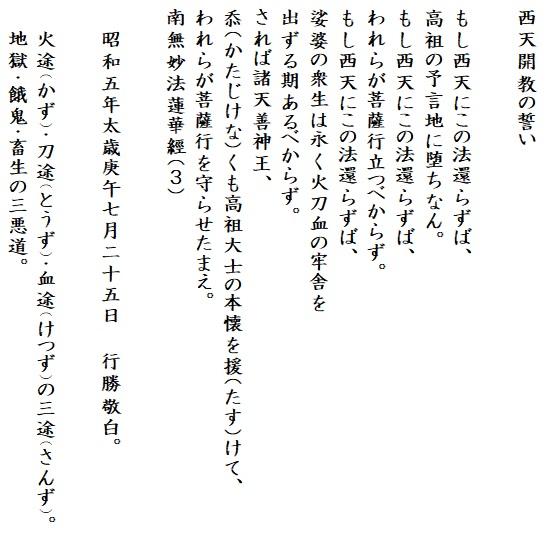藤井日達 西天開教の近い(縦書)