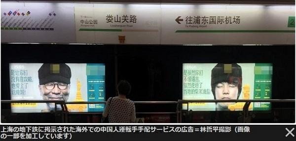 中国人白タク:横行 来日前予約、空港にお迎え スマホ決済、検挙困難2