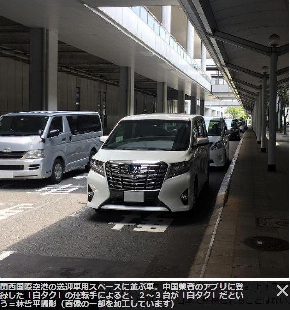 中国人白タク:横行 来日前予約、空港にお迎え スマホ決済、検挙困難3