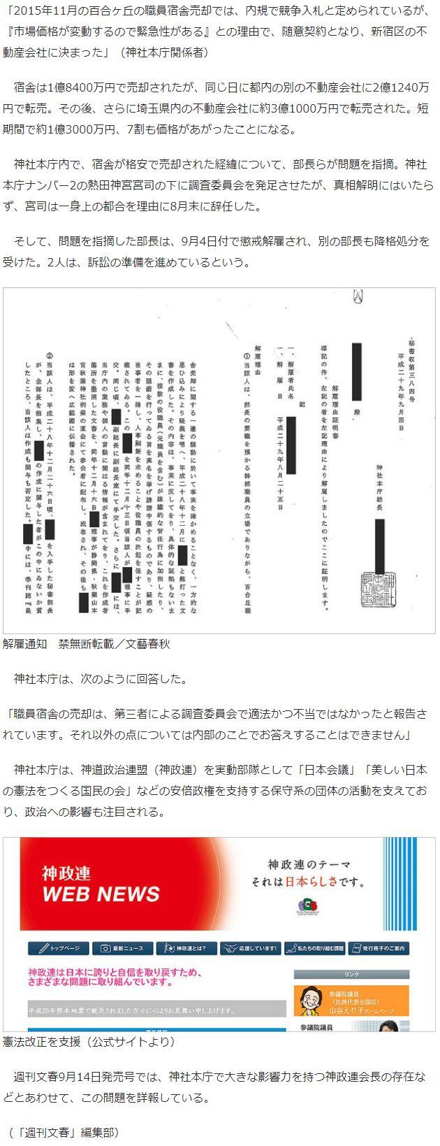 FireShot Screen Capture #493 - 宗教法人の神社本庁 不動産売却を巡る問題を指摘した部長を懲戒解雇 - ライブドアニュース - news_livedoor_com_article_detail_13606980