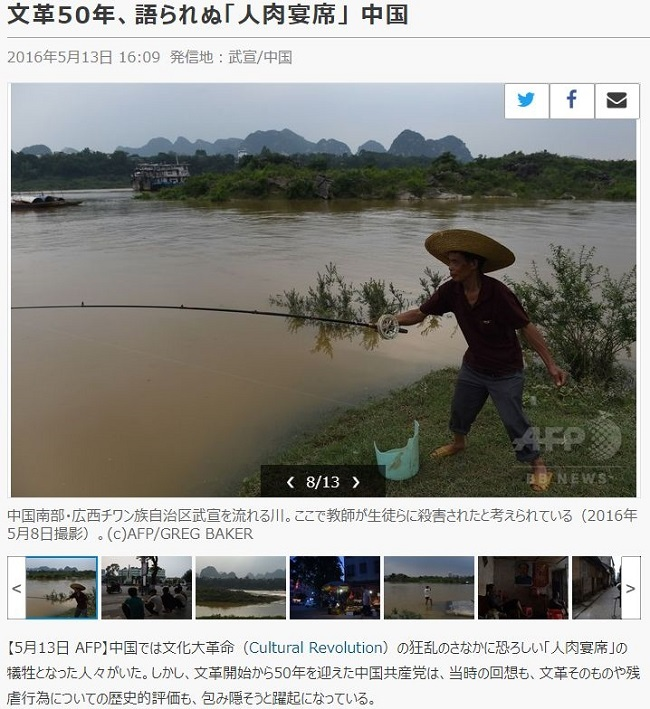 #501 - 文革50年、語られぬ「人肉宴席」 中国 写真13枚 国際ニュース:AFPBB News