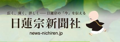 #514 - 日蓮宗新聞社 _ 2009 _ 7月