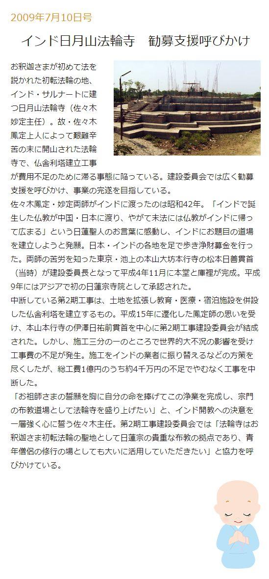 #513 - 日蓮宗新聞社 _ 2009 _ 7月