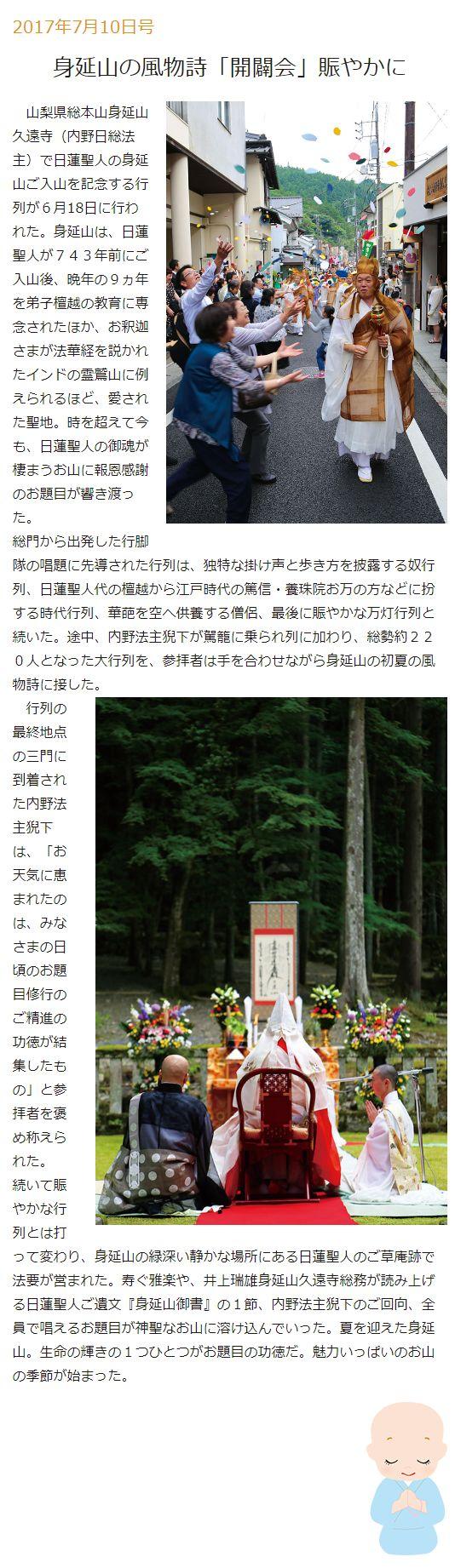 #515 - 日蓮宗新聞社 _ 2017 _ 7月