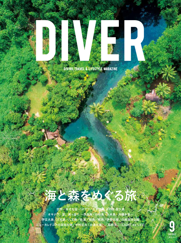 1709_DIVER_cover.jpg