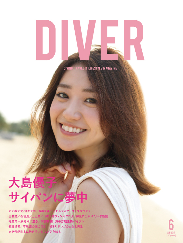 DIVER_1706_cover_.jpg