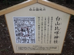 白山比咩神社11