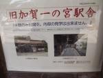廃線と寿司7