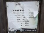 廃線と寿司37