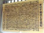 廃線と寿司39