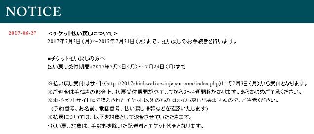 日本コンサート
