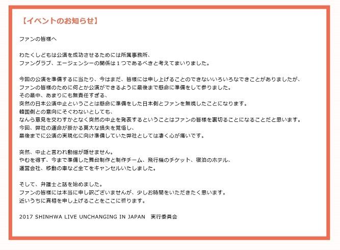 シナ日本コンサート