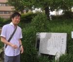 FullSizeRender神田川の歌碑の前で