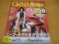 goobike1.jpg