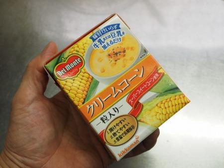 コーンスープ、手作りクルトン023