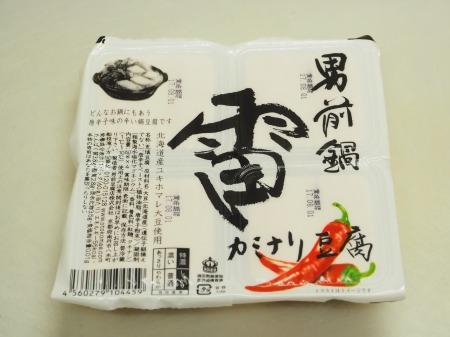 雷豆腐 トマト湯豆腐042