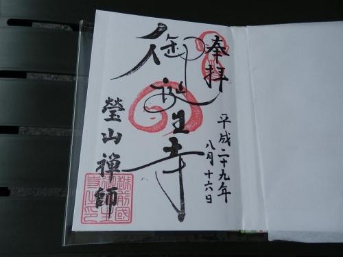 fukui-gifu2017-216.jpg