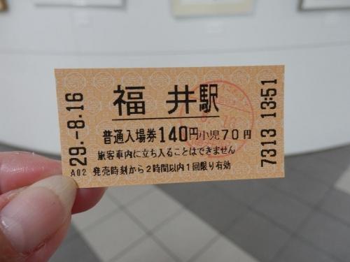 fukui-gifu2017-276.jpg