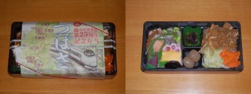 gourmet-ekiben-yamagata-b02.jpg