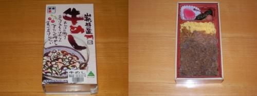 gourmet-ekiben-yamagata-b03.jpg