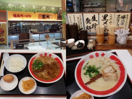 gourmet-ramen-tokushima-b03.jpg