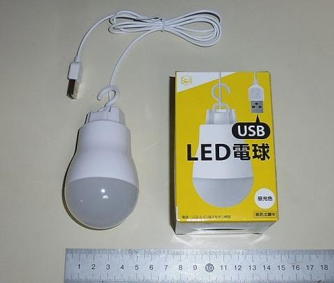 LED電球2